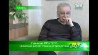 Геннадий Прытков 65