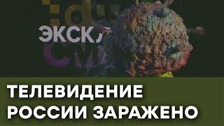 Коронавирус в России: что людям показывают по телевизору — Гражданская оборона