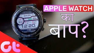 Amazfit Stratos Review: Better Than Apple Watch? | GT Hindi