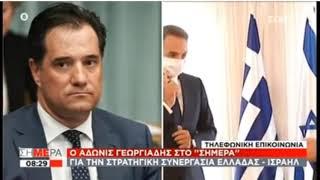 Τηλεφωνική παρέμβαση Άδωνι Γεωργιάδη στους Οικονόμου και Αναστασοπούλου στον ΣΚΑΙ 17/06/2020