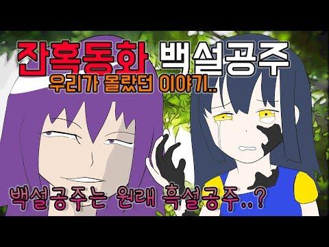 [잔혹동화] 백설공주 이야기 L 영상툰,  이무이, 베리메리영상툰