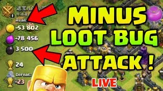 OMG 😱 MINUS LOOT BUG LIVE ATTACK ! WHAT HAPPEN !? CLASH OF CLANS - 検索動画 16