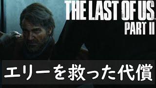 【THE LAST OF US Ⅱ】今年一番の神ゲーをプレイしていく!#1【顔…