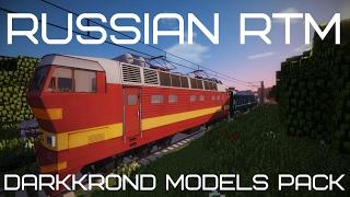 Minecraft: RTM Русские поезда. RTM Russian trains. DarkKrond pack.