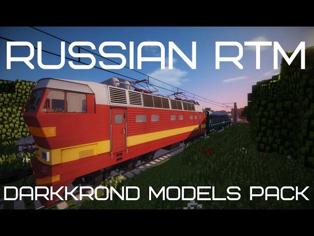 Minecraft: RTM Русские поезда  RTM Russian trains  DarkKrond