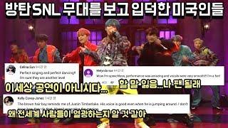 방탄소년단 SNL 공연 후 미국인들 반응!!(줄줄이 입덕) + 마이크드롭 SNL 무대 #BTS