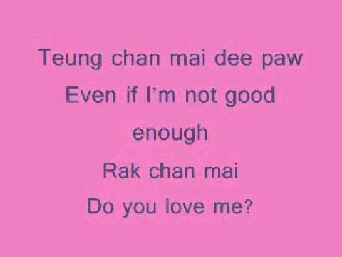 Waii-rak Chan Mai Do You Love Me-romanization And Eng Sub