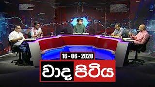 Wada Pitiya | 16th June 2020 Thumbnail