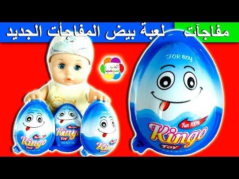 لعبة بيض المفاجآت الجديدة للاطفال اجمل العاب المفاجآت بنات واولاد surprise eggs toys game