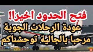 رسميا فتح الحدود عودة الرحلات الجوية الى المغرب ابتداء من15 يونيومرحبا بالجالية مكانش الحجرغا اجيو