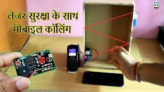 how to make laser security system at home