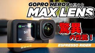【超絶進化】GOPRO HERO9 MAXレンズモジュラーで世界が変わる。Max Lens Mod/Lumix S5【BMW S1000R Motovlog / モトブログ】