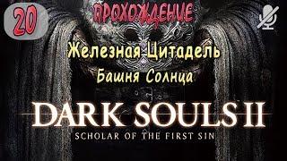 #20 / Dark Souls 2 SotFS / Железная Цитадель _ Башня Солнца