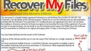 شرح برنامج استعادة الملفات المحذوفة Recover My Files.