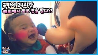 국민이 24시간 밀착중계! 뽀뽀 맛을 알다?! 해외 홍콩 촬영 간 국민 (꿀잼ㅋ) ♡ 디즈니랜드 테마파크 놀이 playground | 말이야와친구들 MariAndFriends