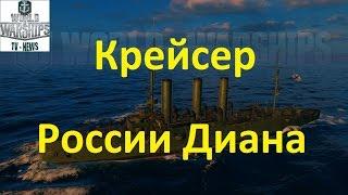 world of warships  Крейсер России 2 уровня Диана, обзор премиумного корабля в игре wows