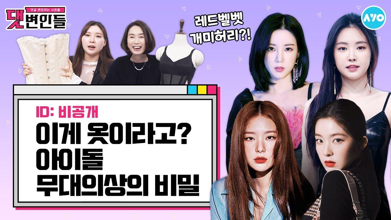 [ENG] 이게 옷이라고?…아이돌 무대의상의 비밀  댓변인들 AYO 에이요 Reaction