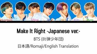 (日本語字幕) BTS (防弾少年団) 'Make It Right -Japanese ver.-' (Color coded Lyrics Kan/Rom/Eng)
