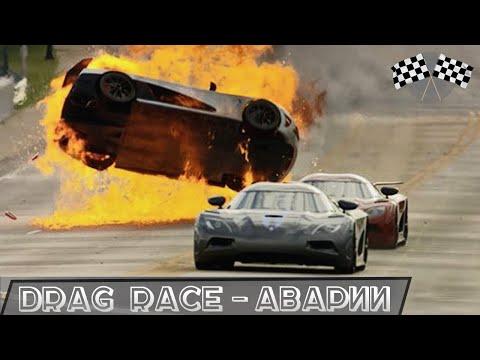 Аварии на Гонках, Драг Рейсинг | Уличные Гонки | Drag Race Crash