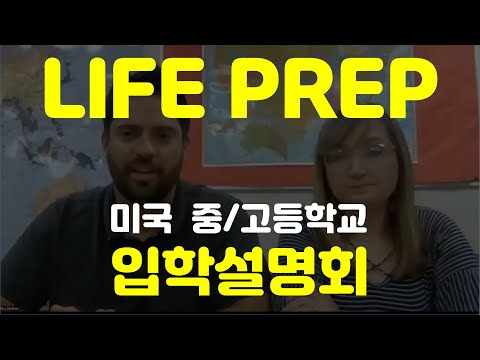 Full Ver. | Everything About Life Prep | ?? ?? ? ???? ?? (???? ??? ??)