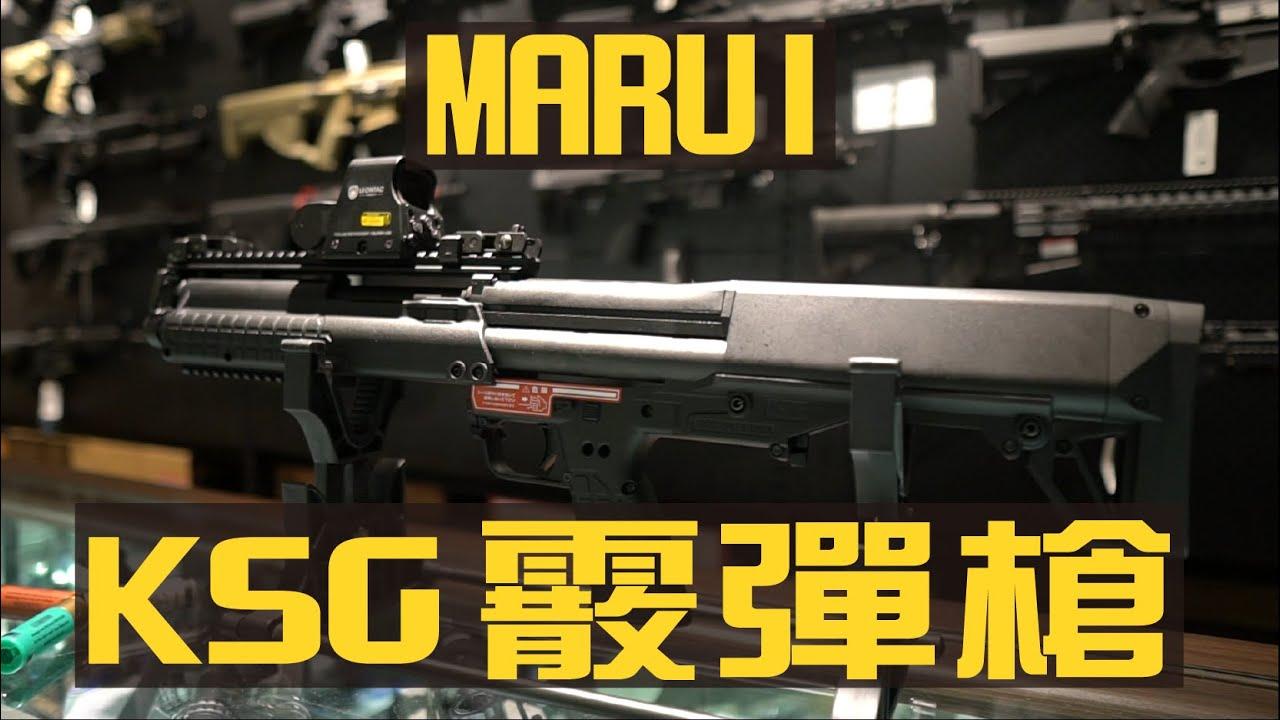 Marui KSG 瓦斯霰彈槍如何上彈呢? 酷愛KUI feat. K洛