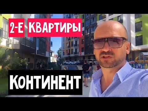 🔴 ДВЕ КВАРТИРЫ ПОД ИПОТЕКУ С РЕМОНТОМ В ЖК КОНТИНЕНТ АДЛЕР