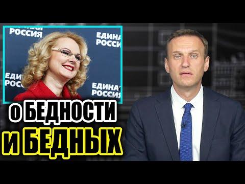 Миллиардерка Голикова и бедные россияне. Навальный