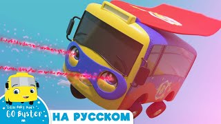 Бастер и лазерное зрение Go Buster на Русском Мультики для детей Детские Песни