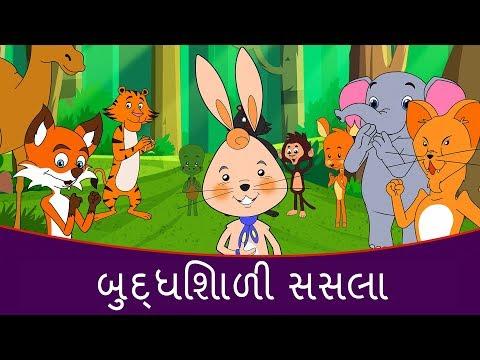 બુદ્ધિશાળી સસલું - Gujarati Varta | Gujarati Story For Children | Gujarati Cartoon | Bal Varta