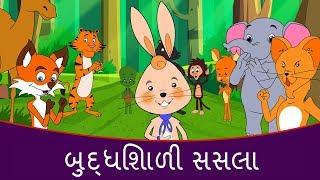 બુદ્ધિશાળી સસલું - Gujarati Varta | Gujarati-Geschichte Für Kinder | Gujarati Cartoon | Bal Varta
