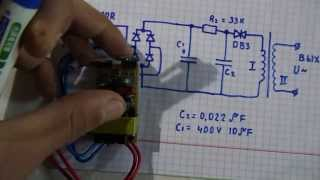 видео Переделка электронного трансформатора