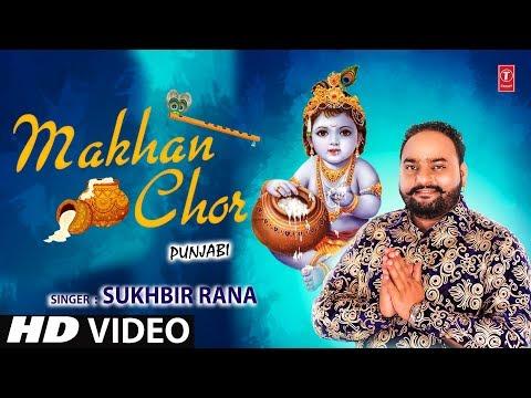 माखन चोर I Makhan Chor I SUKHBIR RANA I Punjabi Latest Krishna Bhajan I Full HD Video Song