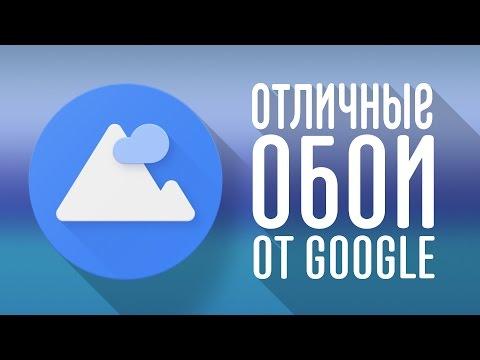 Отличные обои от Google
