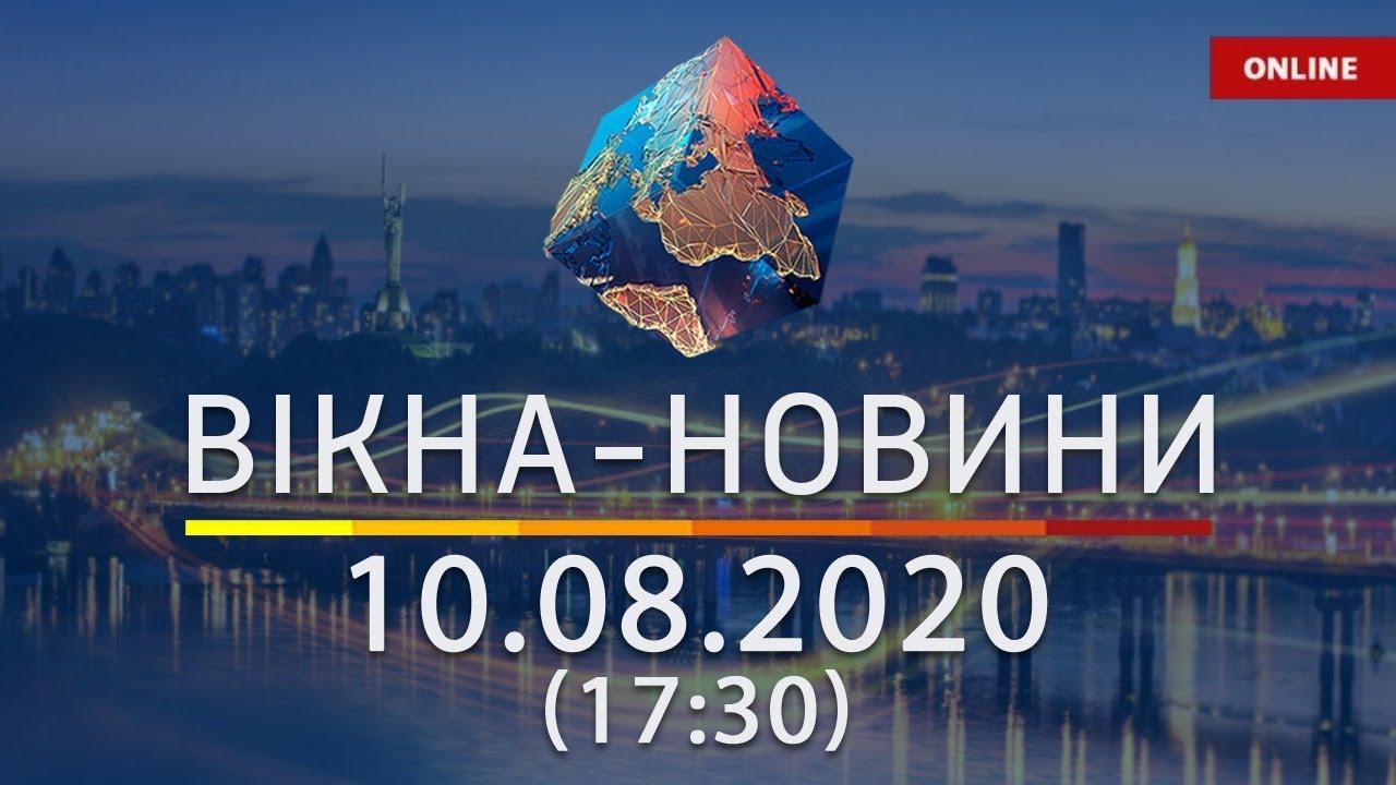 Вікна-новини. Новости Украины и мира от 10.08.2020 17:30