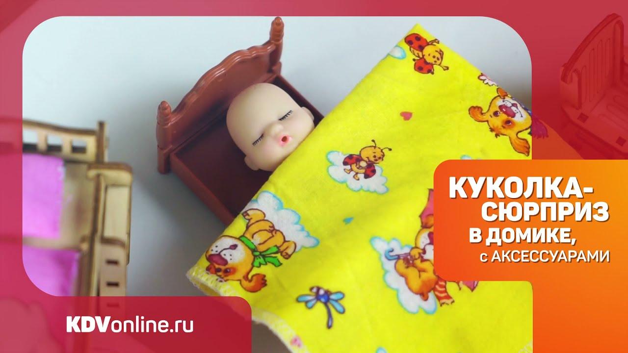 Куколка-сюрприз в домике, с аксессуарами