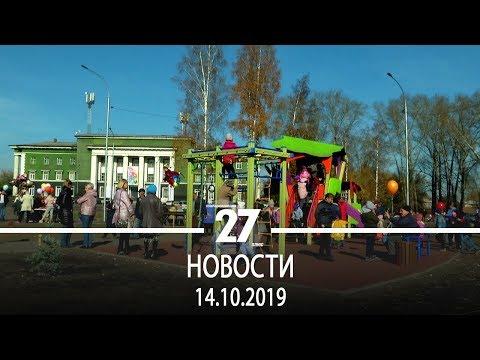 Новости Прокопьевска | 14.10.2019