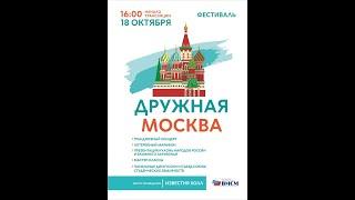 Фестиваль \Дружная Москва\. Онлайн-трансляция