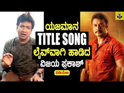 Yajamana Title Song | Singing Vijay Prakash | Darshan Thoogudeepa | V Harikrishna | Darshan New Song