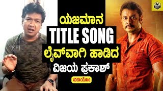 Yajamana Title Song | Singing Vijay Prakash | Darshan Thoogudeepa | V Harikrishna | Darshan New Song