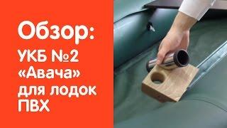 Видео обзор УКБ №2 Авача для лодок ПВХ от интернет-магазина www.v-lodke.ru