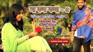 Na Bola Kotha 5 |  Eleyas Hossain & Aurin | Musical Film | Bangla New Song 2019