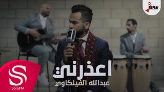 اعذرني - عبدالله الفيلكاوي ( حصرياً ) 2020