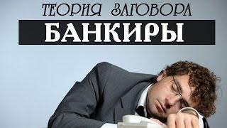 2015 Теория заговора - Банкиры \ Документальный фильм