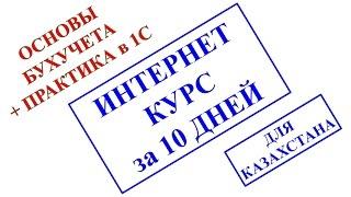 Основы бухгалтерского учета + практика в 1С для Казахстана. ОНЛАЙН КУРС за 10 ДНЕЙ.
