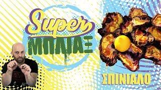 Super ΜΠΛΙΑΞ #4 [S04E32] - Σπινιάλο