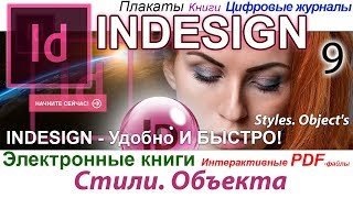 Adobe InDesign Стили Абзаца Объектов Текста Интерактивный журнал Газета Книга 🎅 Урок 9