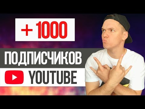 Как с нуля набрать 1000 подписчиков на YouTube канале 2019