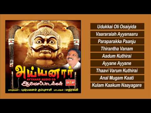 Ayyanar Aavesa Paadalgal Music Juke Box
