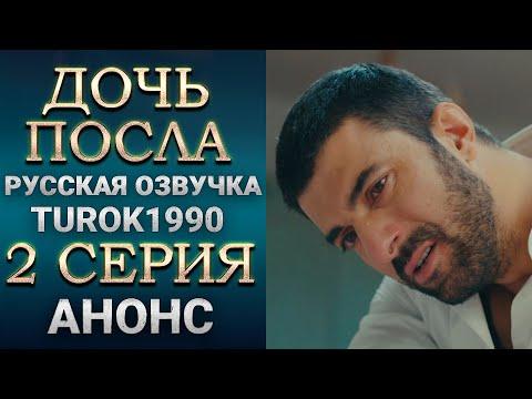 Дочь посла 2 серия русская озвучка turok1990  Анонс