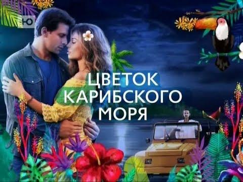 Музыка из сериала цветок карибского моря музыка натальи